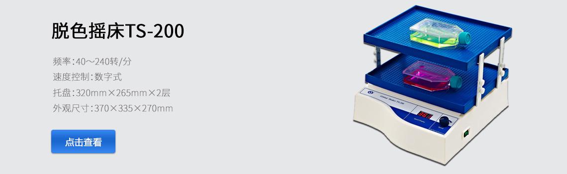 海门其林贝尔脱色摇床(数显、双层)TS-200